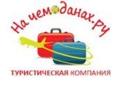 Туристическое агенство На чемоданах.ру