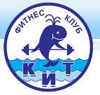 Спортивный клуб  Кит