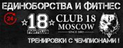 Спортивный Клуб 18