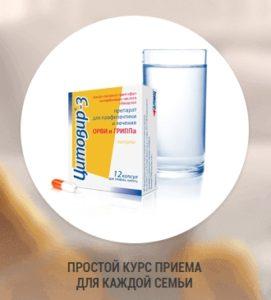 Цитовир 3 для детей отзывы