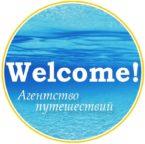 Туристическое агенство  Welcome!