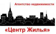 Агентство недвижимости Центр жилья
