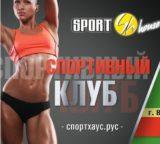 """Спортивный клуб """"SPORTHouse"""""""