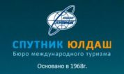 Туристическое агенство Спутник-Юлдаш