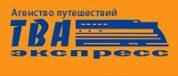 Туристическое агенство ТВА – Экспресс