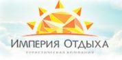 Туристическое агенство Империя отдыха