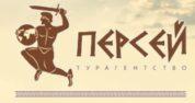 Туристическое агенство Персей