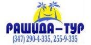 Туристическое агентство РАШИДА-ТУР