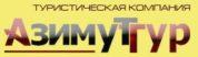 Туристическое агенство Азимут-Тур