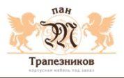 Мебельный магазин Пан Трапезников