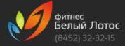 Спортивный клуб Белый Лотос