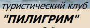 Спортивный клуб Пилигрим