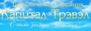 Туристическое агенство КАПИТАЛ-ТРЭВЭЛ