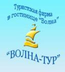 Туристическое агенство Волна-Тур