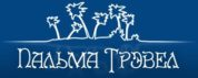 Туристическое агенство Пальма Трэвел