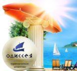 Туристическое агенство Одиссея