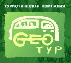 Туристическое агенство ГЕО-ТУР
