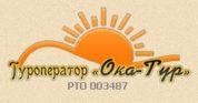 Туристическое агенство Ока-тур