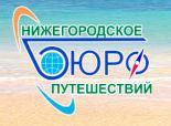 Туристическое агенство BHG Travel