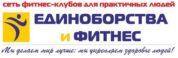 Спортивный клуб Единоборства и фитнес