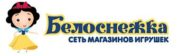 Детский магазин Белоснежка