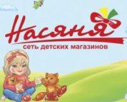 Детский магазин Насяня