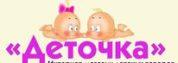 Детский магазин Деточка