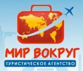 Туристическое агентство Мир Вокруг