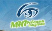 Туристическое агентство Мир своими глазами