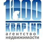 Агентство недвижимости 1000 квартир