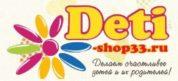 Детский магазин Дети-шоп