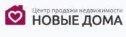 Агентство недвижимости  НОВЫЕ ДОМА