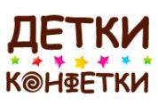 Детский магазин Детки-конфетки