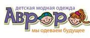 Детский магазин Аврора