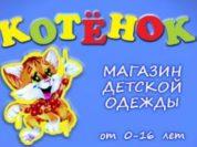 Детский магазин Котенок