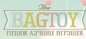 Детский магазин Мешок игрушек - BagToy