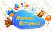 Детский магазин Манька-Встанька