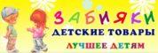 Детский магазин  Забияки