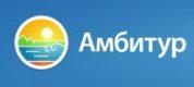 Туристическое агенство Амбитур
