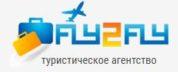 Туристическое агенство FLY2FLY