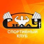 Спортивный клуб СилаЧ