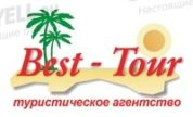 Туристическое агенство Best-tour