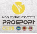 Спортивный клуб ПРОСПОРТ