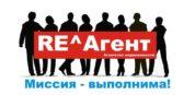 Агентство недвижимости АН RE^Агент