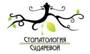 Стоматологическая клиника Сударевой