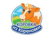 «Кореновский молочно-консервный комбинат»