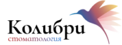 Стоматология Колибри
